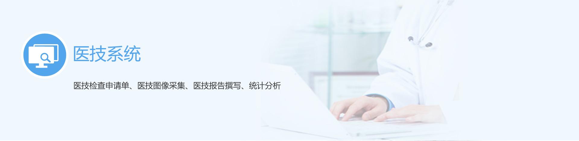 云HIS,云医院,微信医院,云电子病历,网络医院