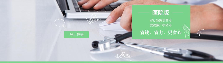 云HIS 云影像_云PACS_医院营销